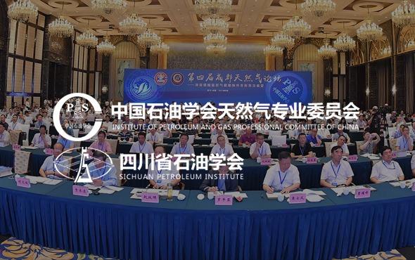 中国石油学会天然气专业委员