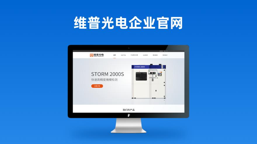 维普光电企业网站