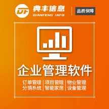 企业管理软件 订单管理|项目管理|物业管理|分销系统|智能家居|设备管理