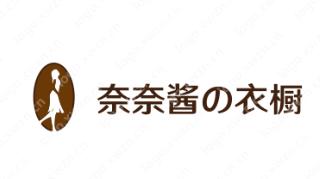 一个有利于吸引到目标消费者的目光logo——奈奈酱の衣橱