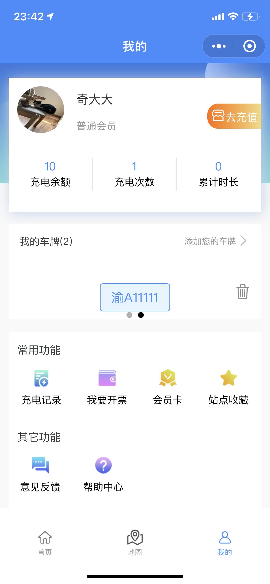 蔡甸城投智能交通