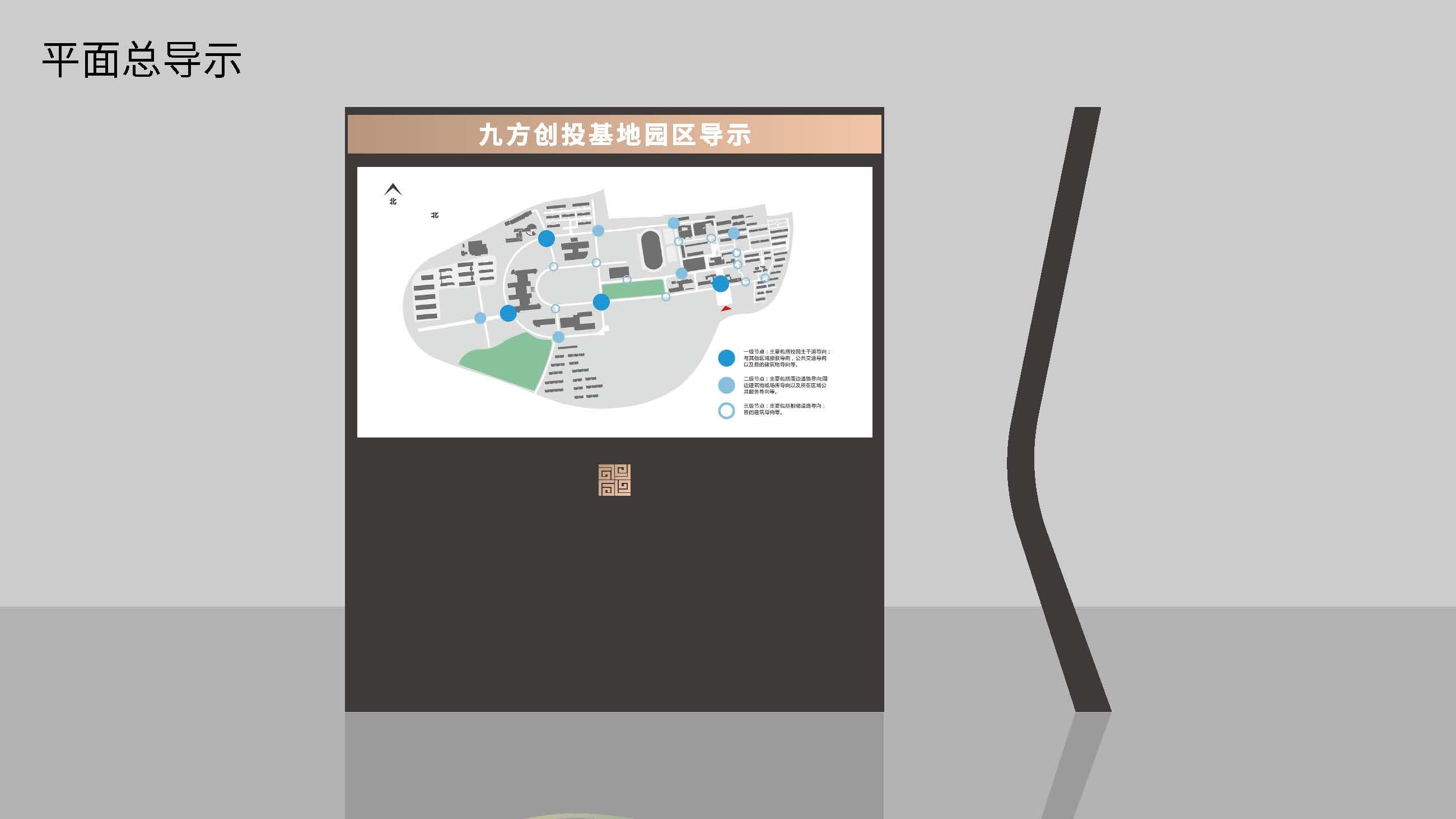 九方创投基地 导视系统设计方案