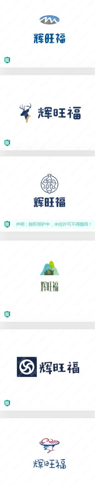 一组食品行业【辉旺福】logo案例集锦