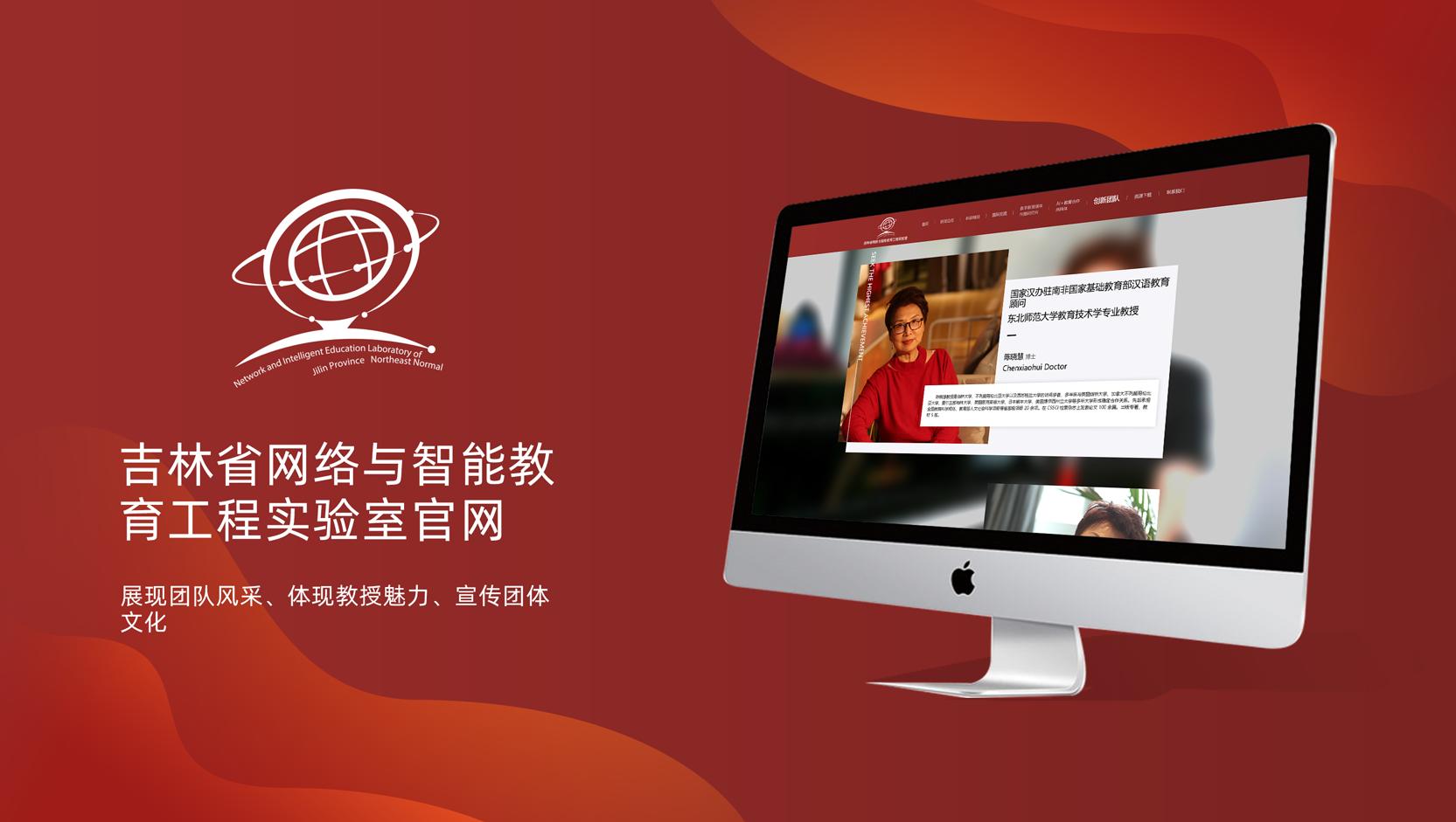 吉林省网络与智能教育工程实验室官网