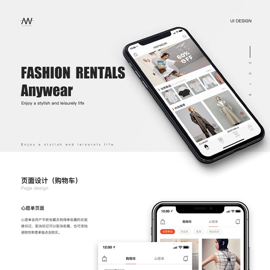 Anywear(电商app开发)