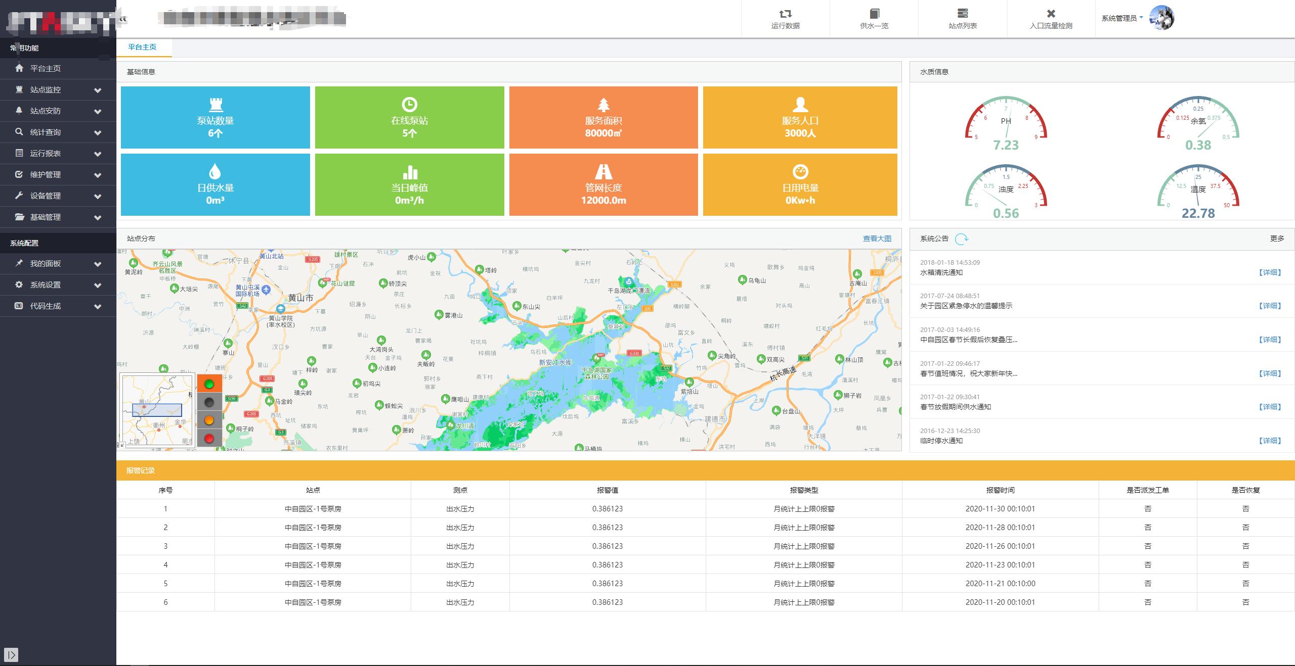 智能数据采集平台