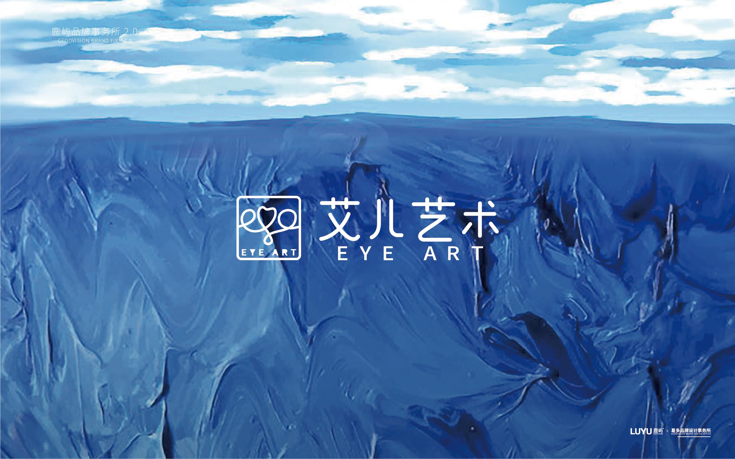 艾儿艺术教育培训品牌logo