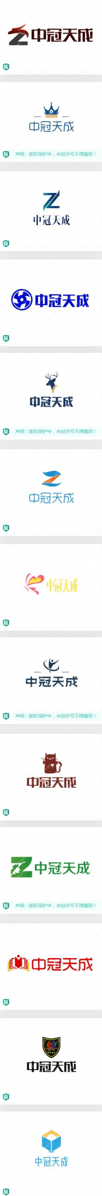 """20款创意精美的""""中冠天成""""logo设计欣赏"""