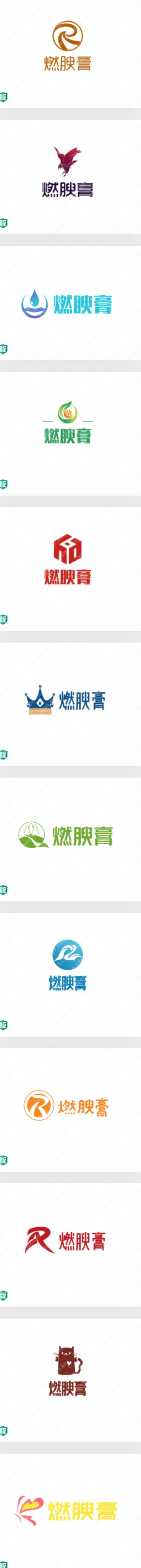"LOGO设计欣赏:减肥行业""燃腴膏""设计大集合"