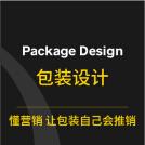 威客服务:[180843] 包装设计
