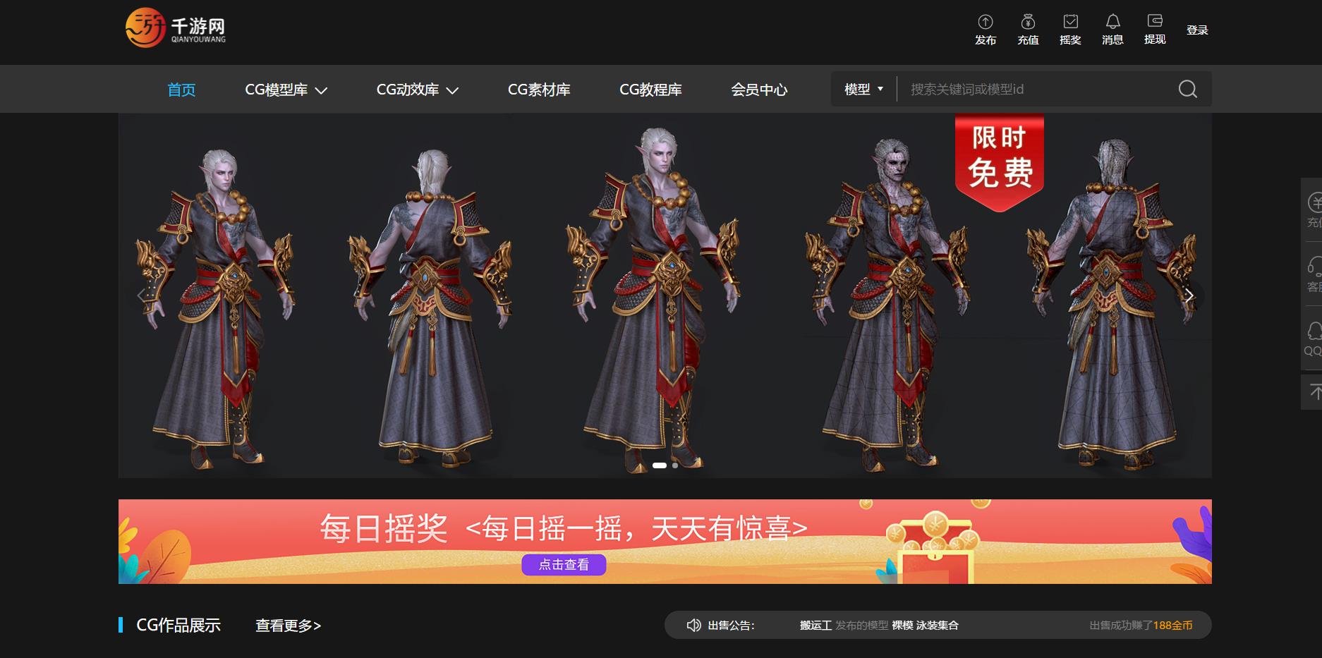 CG千游网