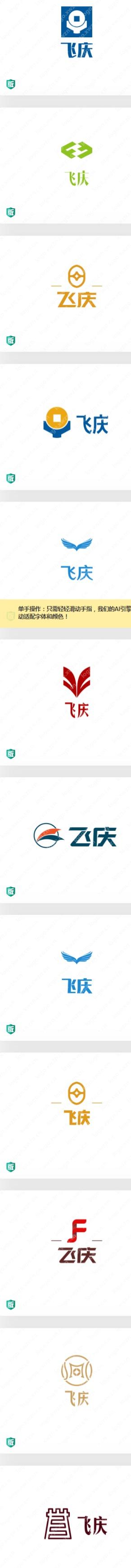 15个优秀logo设计欣赏——飞庆!屯点儿灵感