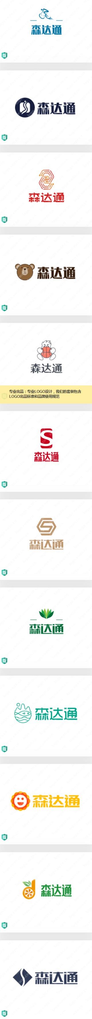 商业办公类logo设计:森达通,森寓意森林,体现环保的特点