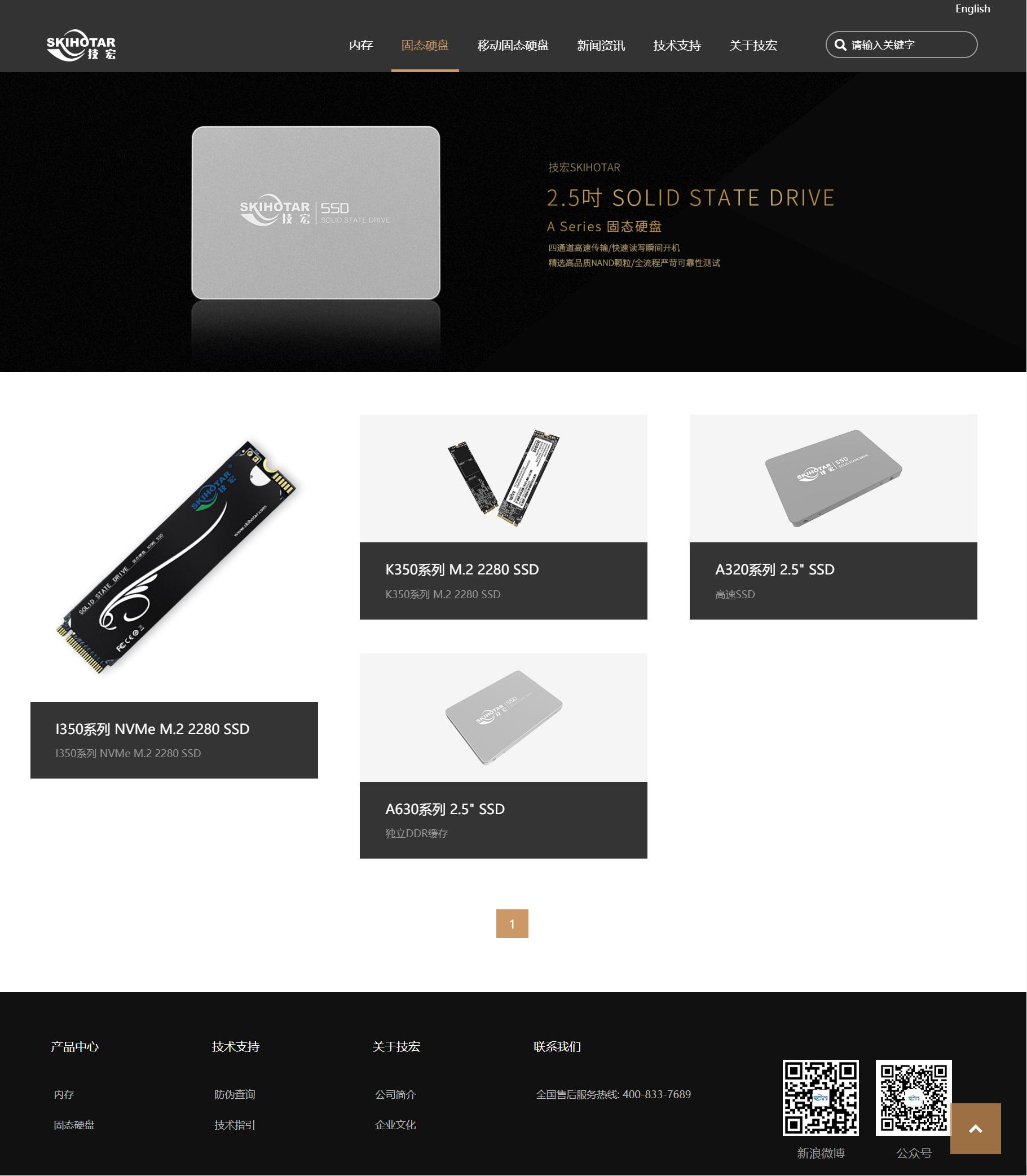 深圳市技宏半导体有限公司网站建设