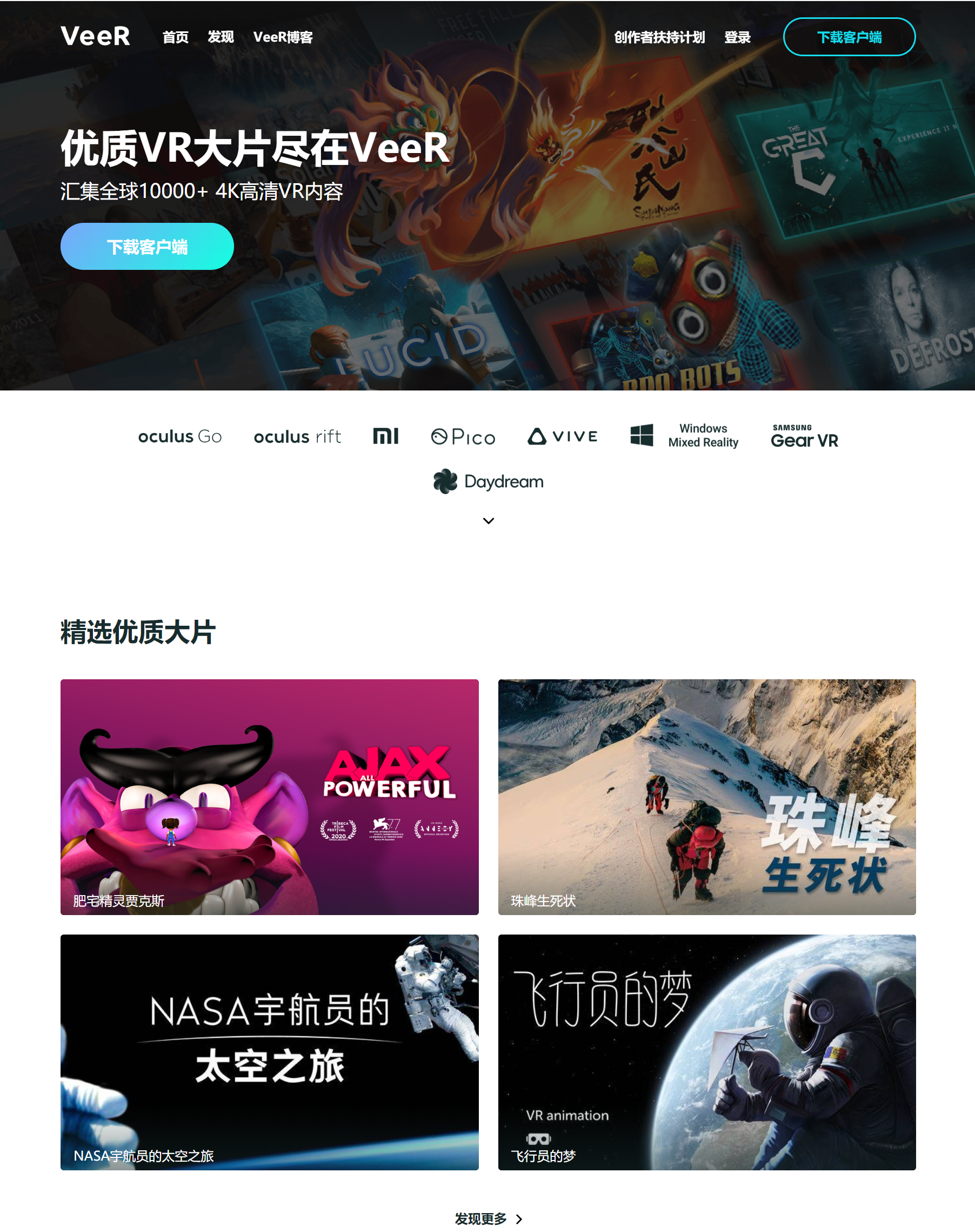 VeeR--线上VR影院