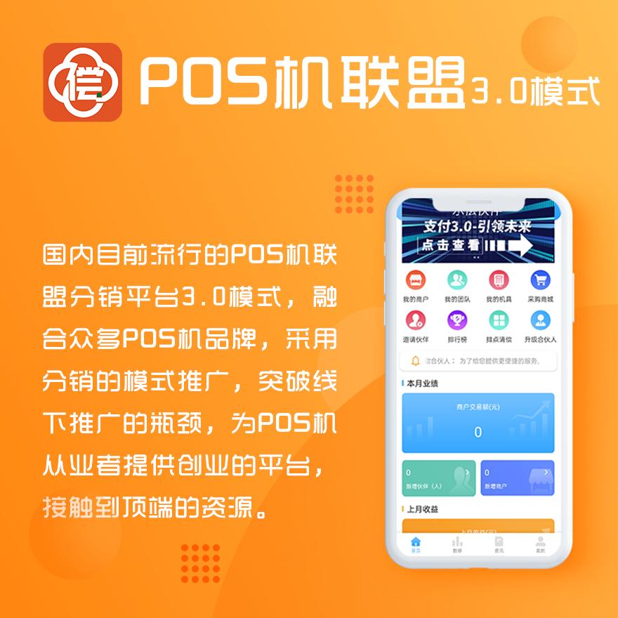 POS机联盟分销平台3.0模式