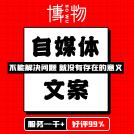 威客服务:[110046] 新媒体文案微信微博文案定制电商文案电商软文网店宣传软文