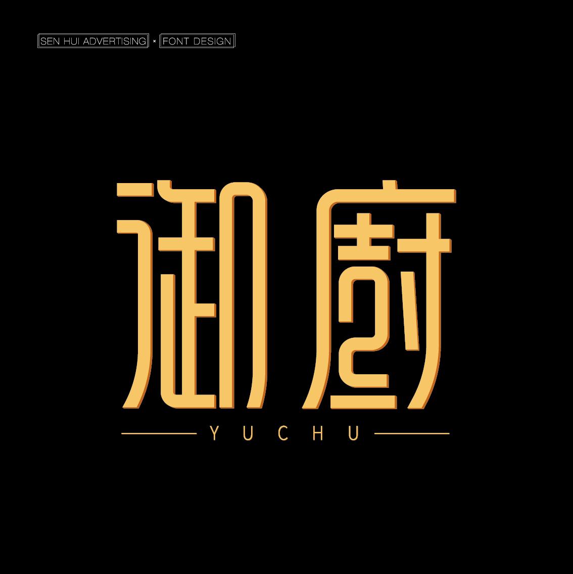 logo、字體設計匯總2