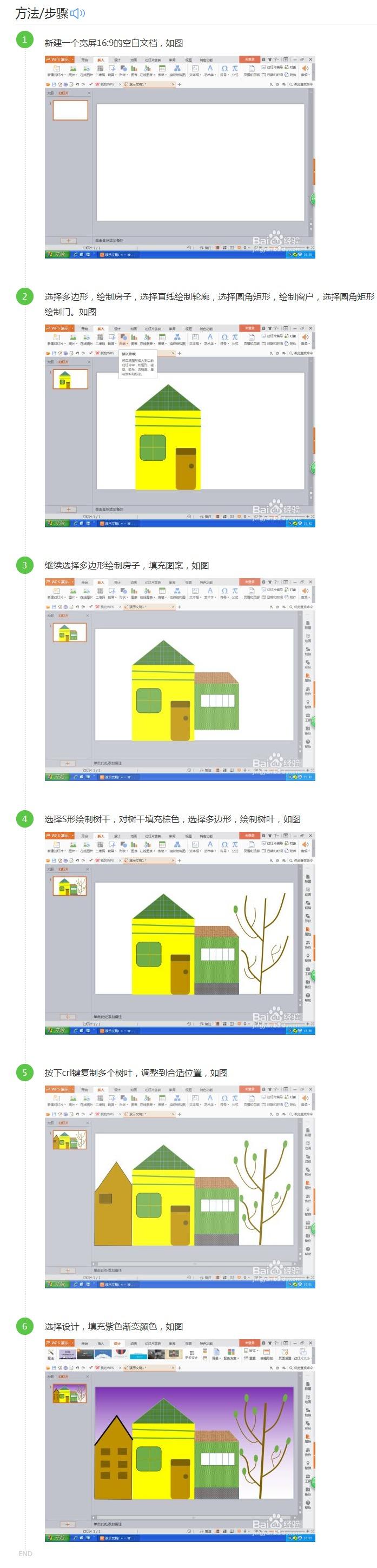 如何用PPT設計房子