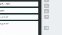 如何进行h5表单设计?