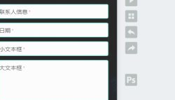 如何進行h5表單設計?