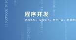PHP网页程序开发注意事项