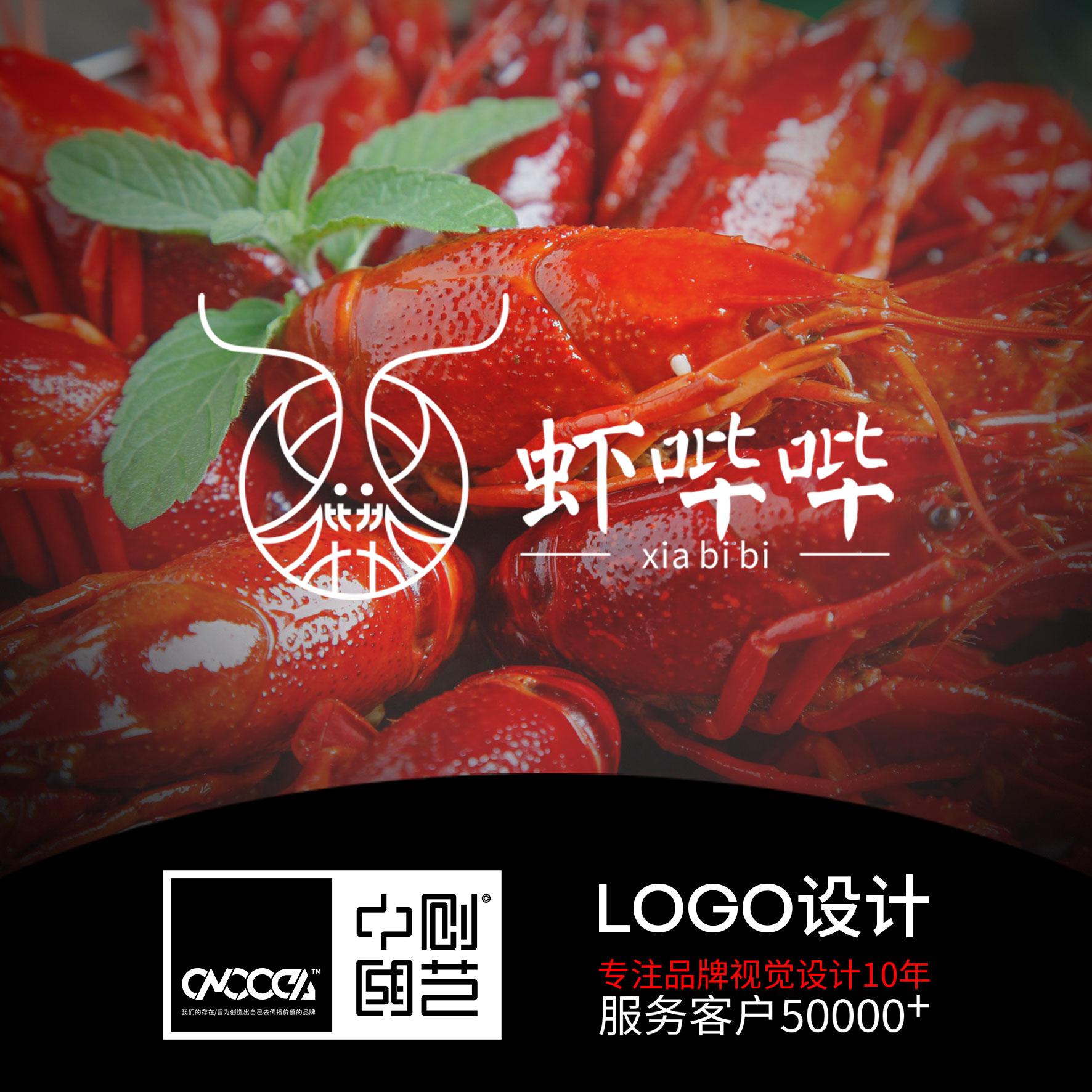 餐饮行业-虾哔哔