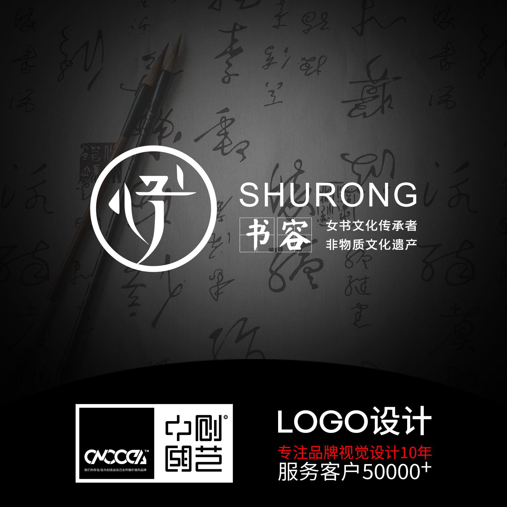 非物质文化遗产LOGO-书容