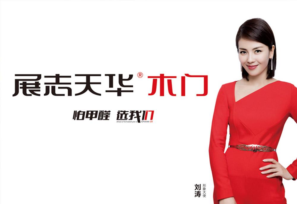 展志天华木业集团  定制品牌官网升级