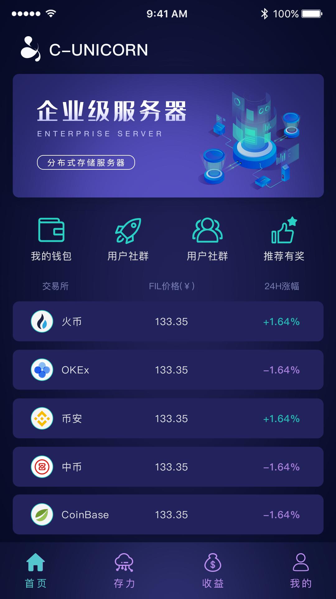 《西麟App》——购买存力,每天收益。