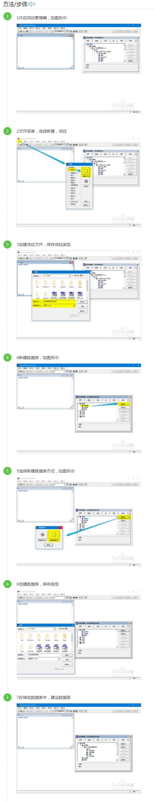 VF設計數據庫經驗分享