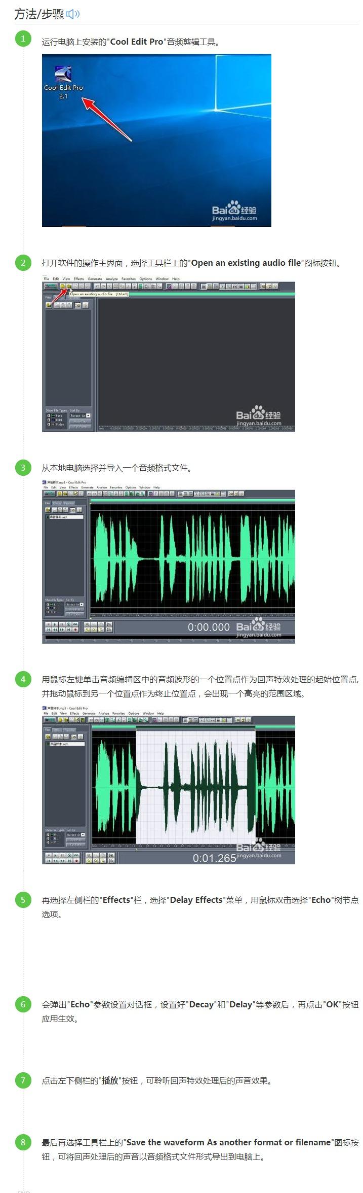 如何對聲音進行回聲特效處理