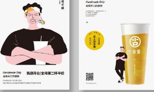怎樣進行奶茶VI設計才能成功的呢?