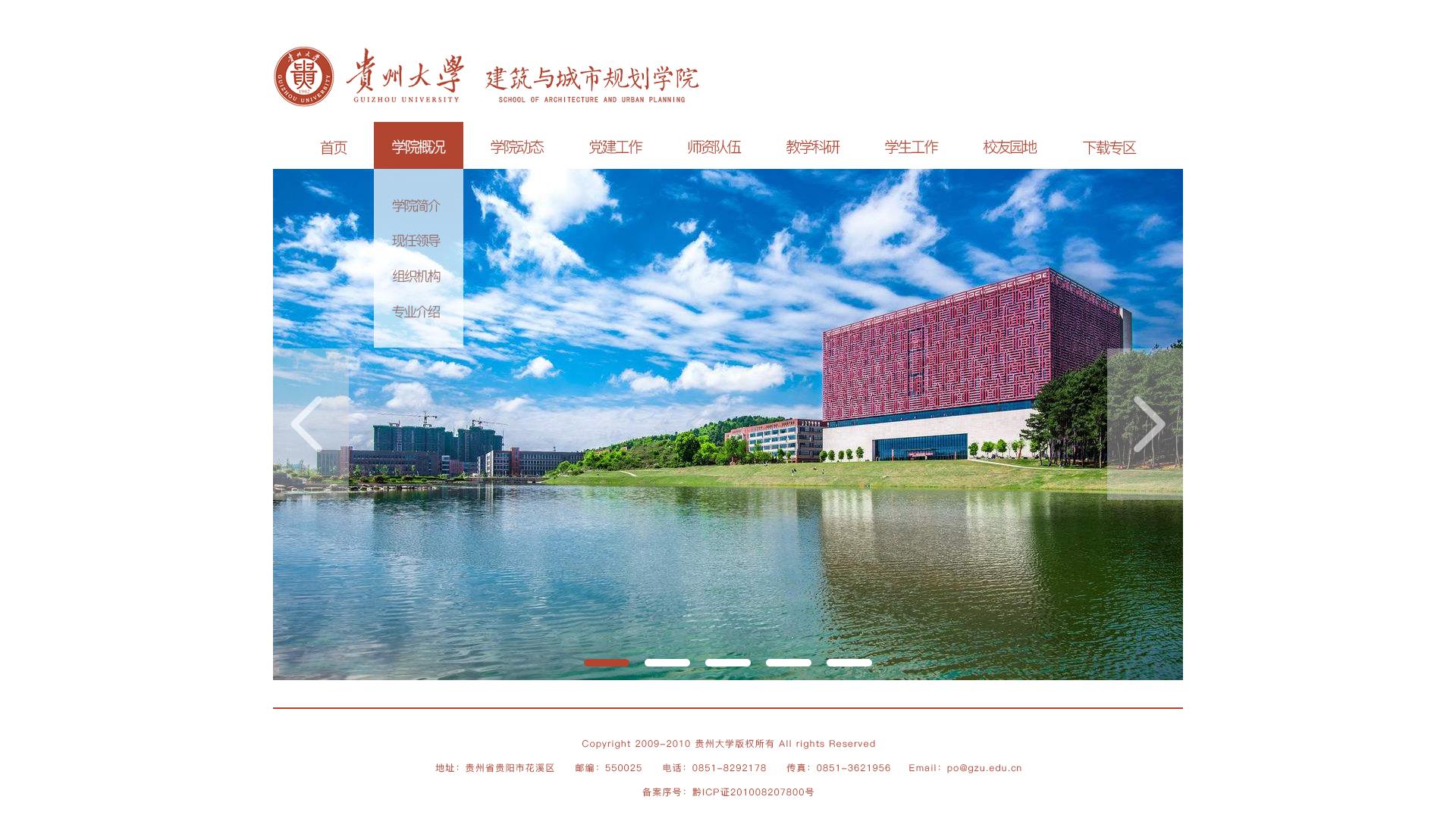 貴州大學建筑與城市規劃學院官網