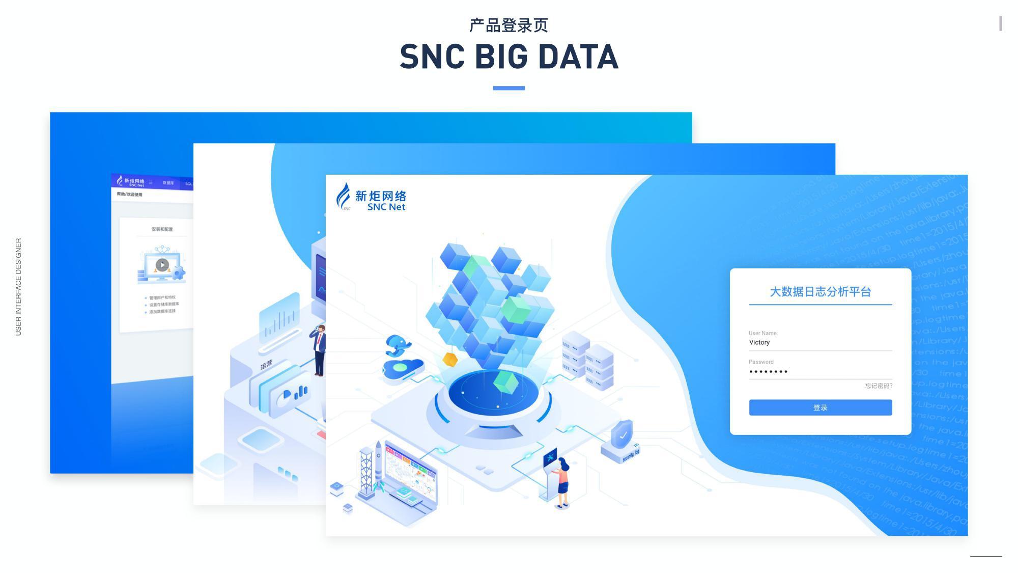 新炬网络大数据平台