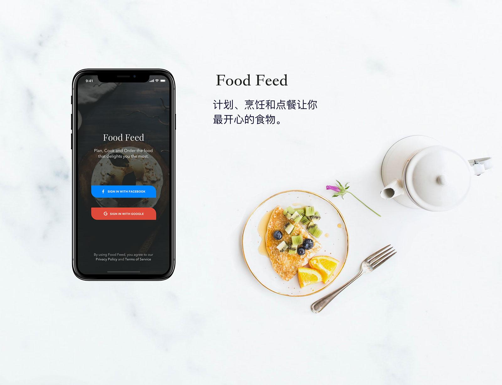 智慧餐饮-Food Feed