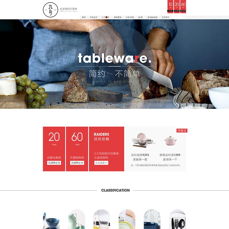 电商设计 餐具产品首页设计