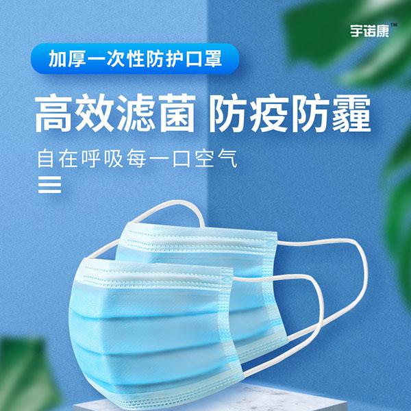详情设计 宇诺康 医护产品