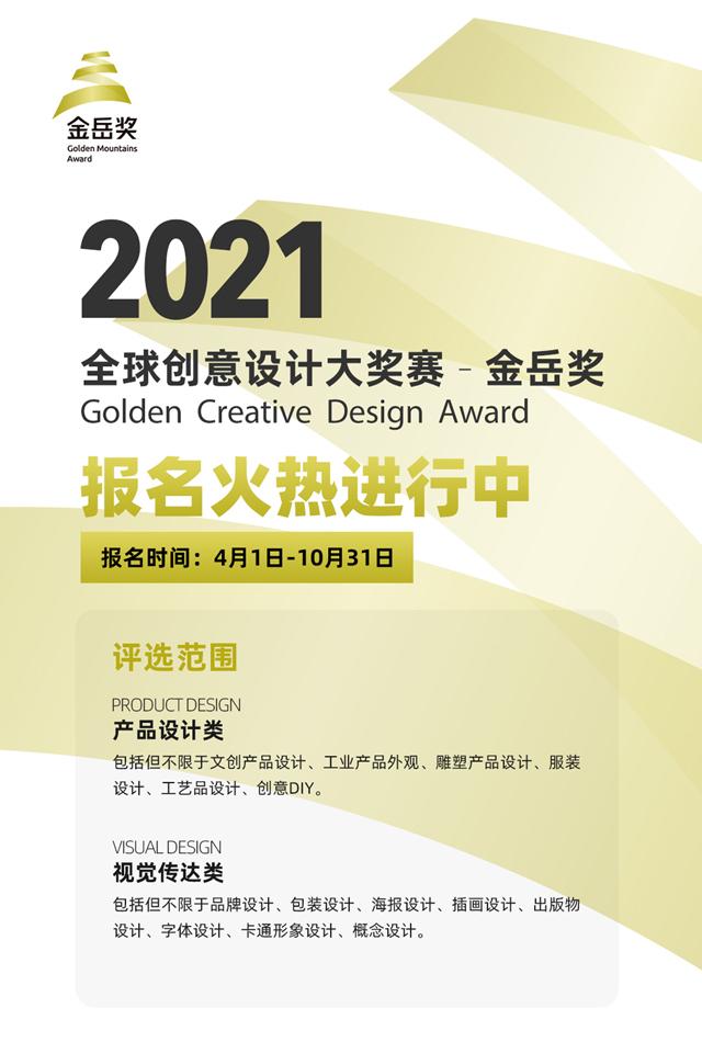 """2021创意设计大奖赛""""金岳奖""""开赛 线上报名通道开启"""