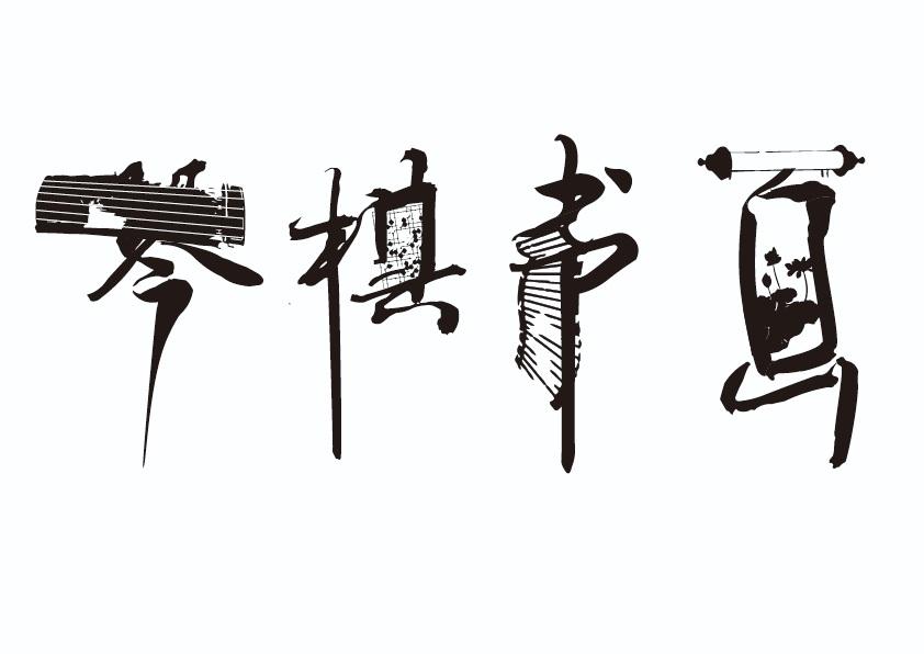 古風琴棋書畫字體設計