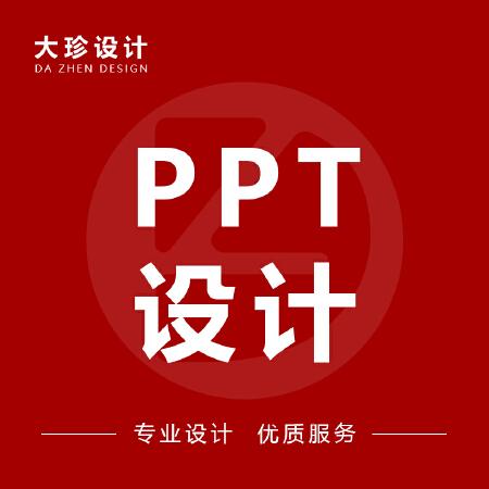 报纸杂志书籍排版设计PPT设计制作会议演讲PPT