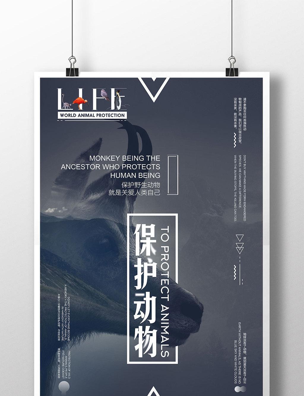 高质量的公益海报设计要具备哪些特性?
