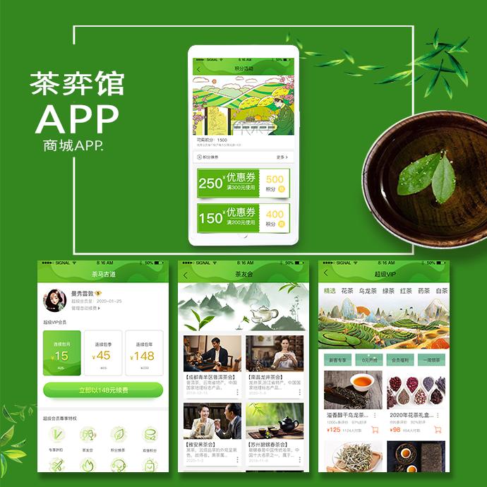 APP开发茶奕馆商城定制开发