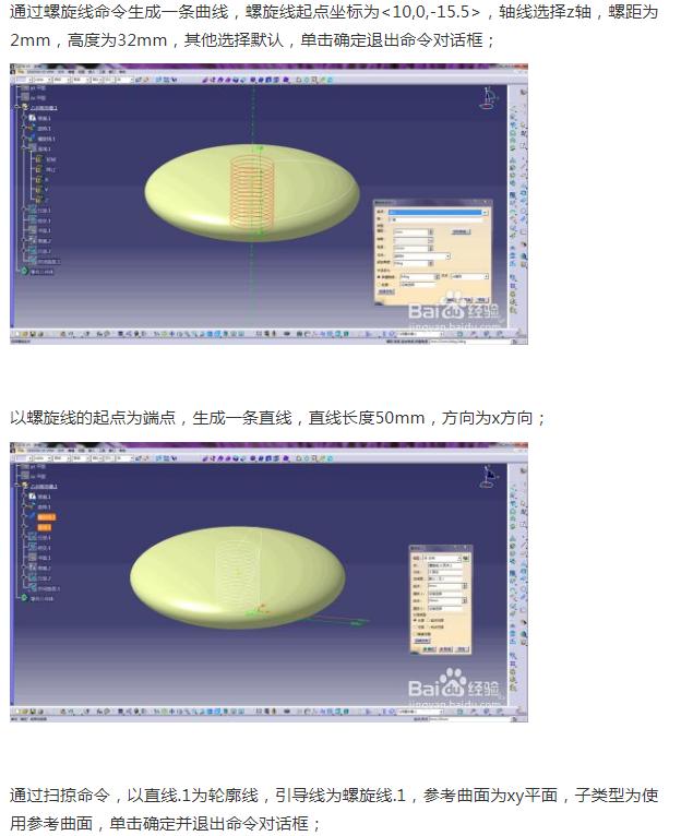 蚊香的3D建模教程