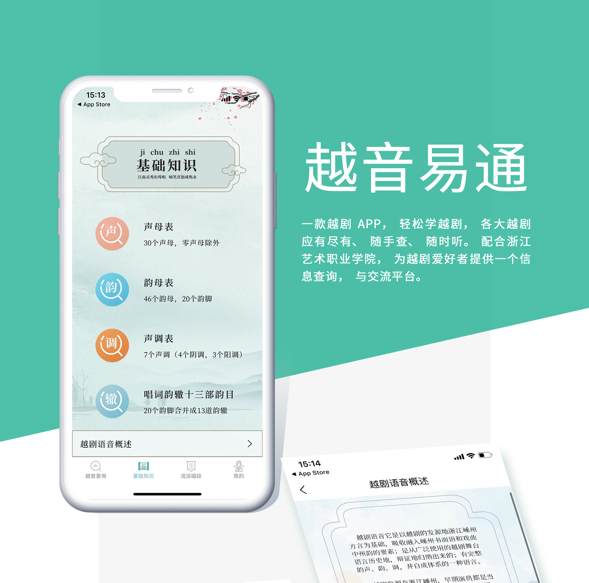 越音易通-浙江艺术高校合作项目