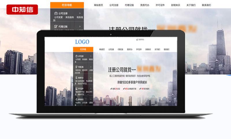 记账税务企业官网定制开发