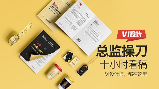优秀的VI设计会给品牌带来哪些优势?