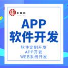 威客服务:[182871] APP定制开发/移动开发/安卓APP/iOS苹果软件开发