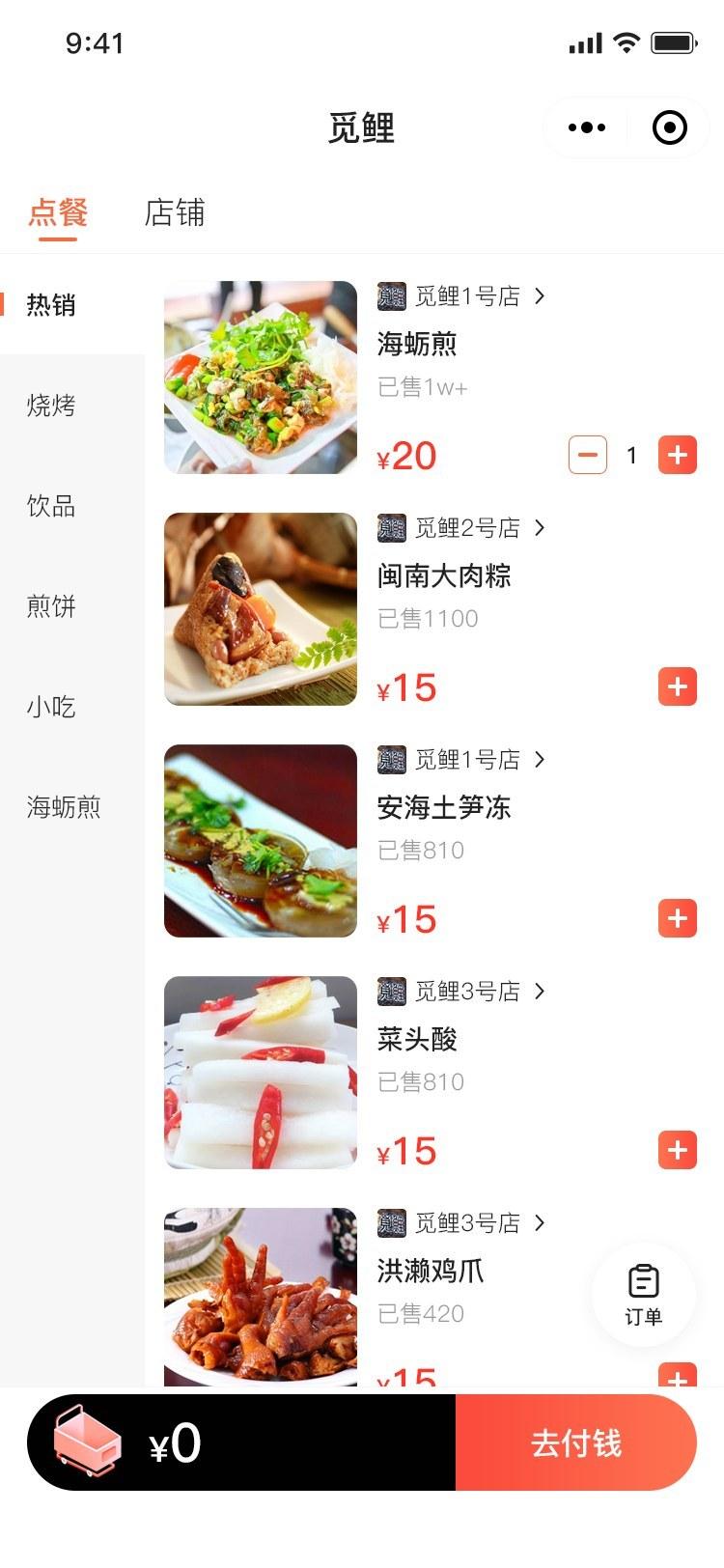 微信点餐小程序 多商户 物联网 自动打单 自定义桌号