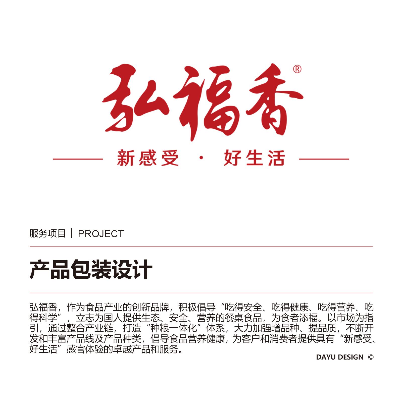 弘福香 | 产品包装设计